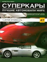 Модель Суперкары (ДеАгостини) №47 Lister Storm GTL