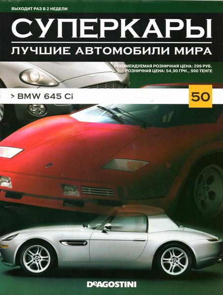 Модель Суперкары (ДеАгостини) №50 BMW 645 Сi Coupe