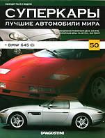 Суперкары №50 BMW 645 Сi Coupe