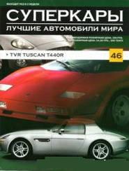 Модель Суперкары (ДеАгостини) №46 TVR Tuscan T440R