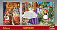 Книга сказок (русский язык)