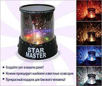 Ночник звездное небо, Star Master  (+юсб и адаптер от сети)