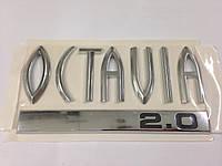 Эмблема надпись багажника OCTAVIA  2.0