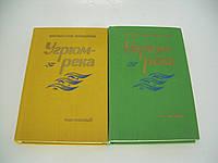Шишков В. Угрюм-река. Роман в двух томах (б/у)., фото 1