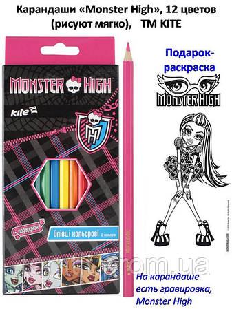 Карандаши «Monster High», 12 цветов, фото 2