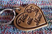 Кожаный брелок в виде сердца Тебе от Меня!, фото 1