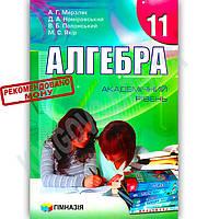 Підручник Алгебра 11 клас Академічний рівень Авт: Мерзляк А. Номіровський Д. Полонський В. Якір М. Вид-во: Гімназія