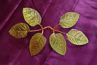Лист розы золотой
