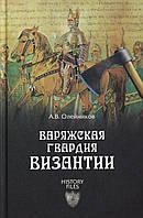 Варяжская гвардия Византии, 978-5-4444-2364-6