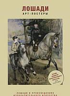 Лошади. Арт-постеры. Лошади в произведениях изобразительного искусства, 978-5-389-06873-5