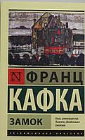 Кафка. Замок, 978-5-17-087866-6