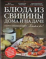 Блюда из свинины дома и на даче. Подробные пошаговые инструкции, 978-5-699-70055-4