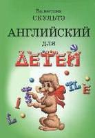 Скультэ. Английский для детей. Учебник, 978-5-8112-2943-7, 9785811247653