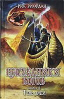 Наследие богов. 3. Тень змея, 978-5-699-79840-7