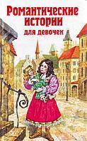 Романтические истории для девочек, 978-5-699-12678-1