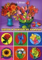 Цветы и букеты из бумаги, 978-5-386-03886-1