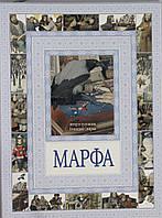 Марфа, 978-5-386-06361-0