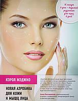 Новая аэробика для кожи и мышц лица, 978-5-699-80523-5
