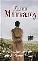 Маккалоу. Независимость мисс Мэри Беннет, 978-5-17-091383-1