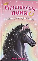Пони, которая поет, 978-5-699-80676-8