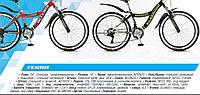 Intenzo Terra 24 подростковый велосипед