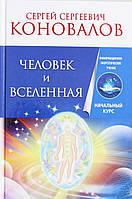 Человек и Вселенная. Информационно-Энергетическое Учение. Начальный курс, 978-5-17-090789-2
