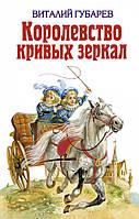 Губарев. Королевство кривых зеркал, 978-5-699-42150-3