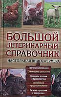 Большой ветеринарный справочник. Настольная книга фермера, 978-5-9910-3197-4