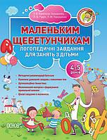 Маленьким щебетунчикам. Логопедичні завдання для занять батьків з дітьми (4-5 років)
