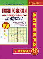 Повні розв язки за підручником Алгебра 7 клас