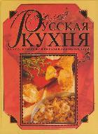 Русская кухня. Полное собрание лучших национальных традиций, 978-985-16-5336-8, 9789851653368