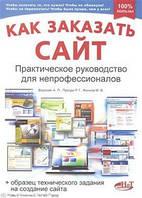Воронин. Как заказать сайт. Практическое руководство для непрофессионалов, 978-617-030-238-0, 978-5-