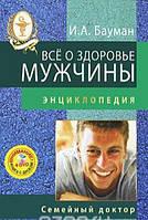 Все о здоровье мужчины. Энциклопедия + DVD, 978-5-9684-1328-4