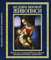Завязкин. Шедевры мировой живописи, 978-966-481-791-9