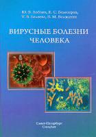 Лобзин Ю. В. Вирусные болезни человека