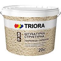 Штукатурка структурная барашек TRIORA 20кг,зерно(1-1,5мм)