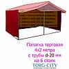 Палатка торговая 4х2 м. комплект с 20 трубы