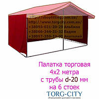 Палатка торговая 4х2 м. комплект с 20 трубы, фото 1