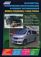 Mazda Bongo Friendee Руководство по ремонту, инструкция по эксплуатации автомобиля