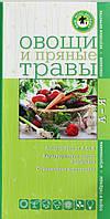 Овощи и пряные травы, 978-5-699-49050-9