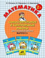 Математика 2 класс.Самостоятельные и контрольные работы( в двух частях). Автор Петерсон