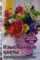 Изысканные цветы. Букеты и гирлянды, 978-5-91906-310-0