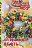 Декоративные цветы, 978-5-91906-330-8