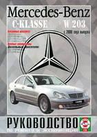 Книга Mercedes w203 Руководство по техобслуживанию и ремонту, инструкция по эксплуатации