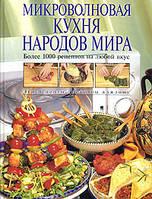 Микроволновая кухня народов мира, 978-5-699-05282-0, 5-699-05282-8