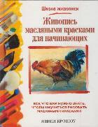 Живопись масляными красками для начинающих, 978-5-17-024697-7, 9785170246977