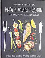 Рыба и морепродукты. Закуски, основные блюда, соусы, 978-5-389-08818-4