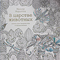 В царстве животных. Книга для творчества и вдохновения, 978-5-389-10307-8
