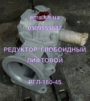 Редуктор ргл 180-45