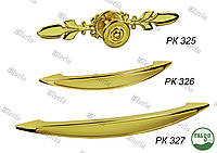 Ручки  мебельные РК - 325, РК - 326, РК - 327
